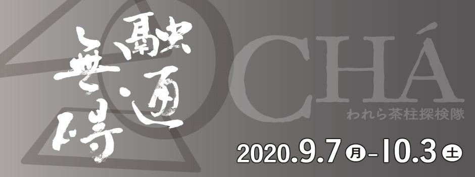 20200817cha_top