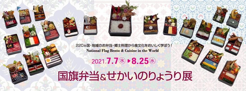 20210707kokki_top