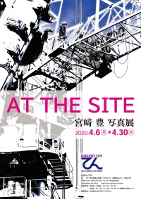 「AT THE SITE/宮﨑豊写真展」を開催いたします