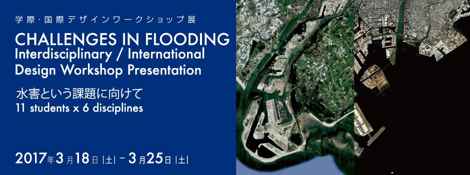 flood_hp_top2017