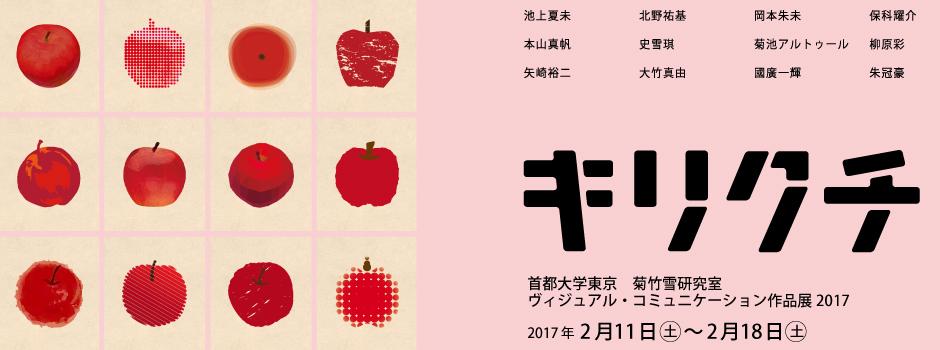 syutodai_hp_top2017